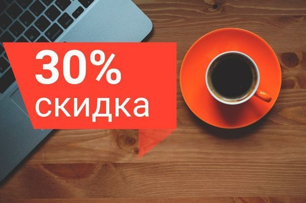 Stock 30 Discount Morning | Сервис-Бит